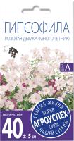 Семена цветов Агро успех Гипсофила Розовая дымка (0.2г) -