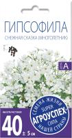 Семена цветов Агро успех Гипсофила Снежная сказка (0.2г) -
