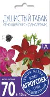 Семена цветов Агро успех Душистый табак сенсация смесь (0.1г) -