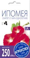 Семена цветов Агро успех Ипомея Скарлет О'хара (1г) -
