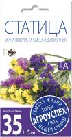 Семена цветов Агро успех Статица Мечта флориста смесь (0.1г) -