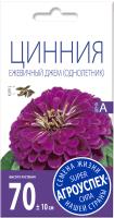 Семена цветов Агро успех Цинния Ежевичный джем пурпурная (0.3г) -