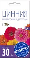 Семена цветов Агро успех Цинния Лилипут смесь (0.3г) -