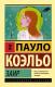 Книга АСТ Заир (Коэльо П.) -