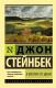 Книга АСТ К востоку от Эдема (Стейнбек Дж.) -