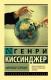 Книга АСТ Мировой порядок (Киссинджер Г.) -