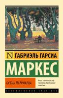 Книга АСТ Осень патриарха (Гарсиа Маркес Г.) -
