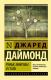 Книга АСТ Ружья, микробы и сталь (Даймонд Дж.) -