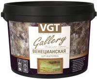 Штукатурка VGT Венецианская (8кг) -