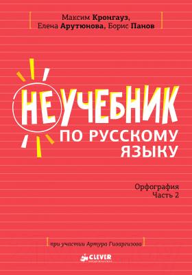 Учебное пособие CLEVER Неучебник по русскому языку. Орфография. Часть 2