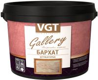 Штукатурка VGT Бархат (1кг) -