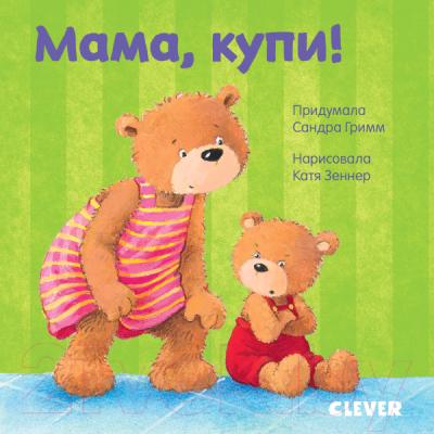 Развивающая книга CLEVER Первые книжки малыша. Мама, купи!