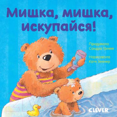 Развивающая книга CLEVER Первые книжки малыша. Мишка, мишка, искупайся!