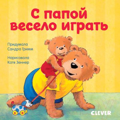 Развивающая книга CLEVER Первые книжки малыша. С папой весело играть