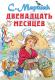 Книга АСТ Двенадцать месяцев (Маршак С.) -