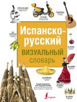 Словарь АСТ Испанско-русский визуальный словарь -