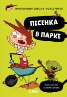 Комикс CLEVER Приключения Агуса и монстриков. Песенка в парке (Копонс Ж.) -