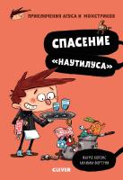Комикс CLEVER Приключения Агуса и монстриков. Спасение Наутилуса (Копонс Ж.) -