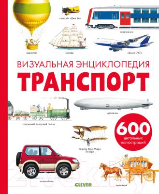 Энциклопедия CLEVER Транспорт. Визуальная энциклопедия