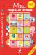 Развивающая книга CLEVER Мои первые слова. 15 книжек-кубиков. Русский язык -