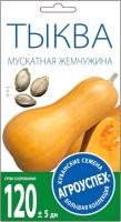 Семена Агро успех Тыква Жемчужина мускатная / 39885 (2г) -