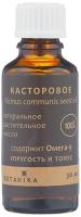 Масло косметическое Botavikos Касторовое Жирное (30мл) -