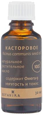 Масло косметическое Botavikos Касторовое Жирное
