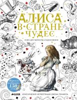 Раскраска-антистресс CLEVER Алиса в Стране чудес -