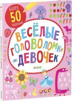 Развивающая книга CLEVER Веселые головоломки для девочек -