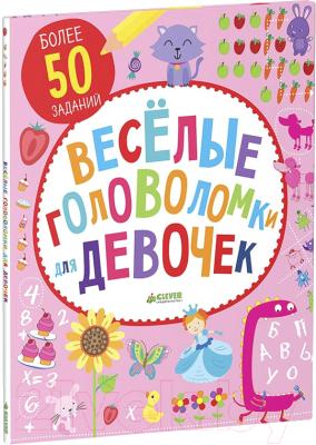 Развивающая книга CLEVER Веселые головоломки для девочек