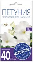 Семена цветов Агро успех Петуния Суперкаскадная белая F1 (10шт) -