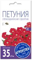 Семена цветов Агро успех Петуния Суперкаскадная красная F1 (10шт) -