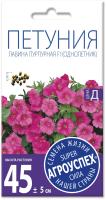 Семена цветов Агро успех Петуния Лавина Пурпурная суперкаскадная F1 (10шт) -
