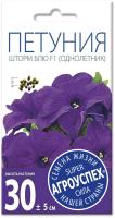 Семена цветов Агро успех Петуния Шторм блю крупноцветковая F1 (10шт) -