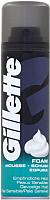 Пена для бритья Gillette Для чувствительной кожи (200мл) -