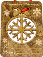 Открытка Woodstrong 2884 (деревянная) -