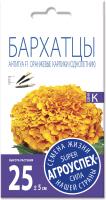 Семена цветов Агро успех Антигуа F1 оранжевые карлики (7шт) -
