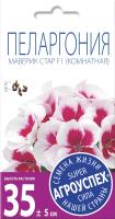 Семена цветов Агро успех Пеларгония Маверик стар F1 (4шт) -