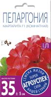 Семена цветов Агро успех Пеларгония Маргарита красная низкорослая F1 (4шт) -