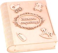 Коробка подарочная Экспедиция Мамины сокровища -