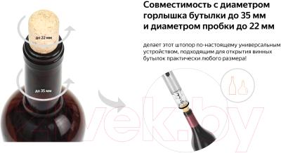 Штопор для вина Weissgauff WGC 1016 (Bronze)