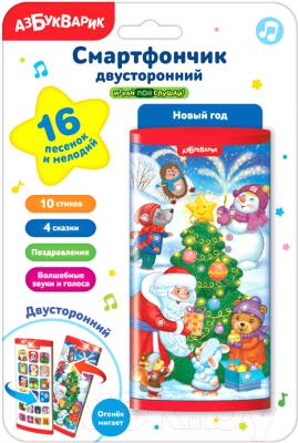 Фото - Развивающая игрушка Азбукварик Двустронний смартфончик: Новый год / 2158 развивающая игрушка smart baby смартфончик jb0205580 желтый