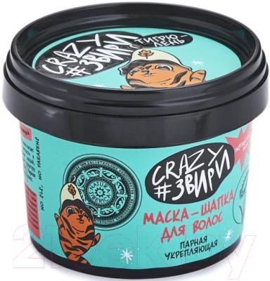 Маска для волос Natura Siberica Crazy #звири Тигрюлень Парная укрепляющая (100мл)
