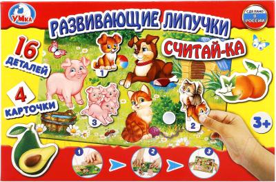 Развивающая игра Умные игры С липучками Считайка / 4690590143919