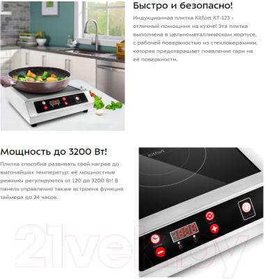 Электрическая настольная плита Kitfort КТ-123