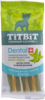 Лакомство для собак TiTBiT Dental+ Палочка витая с сыром / 14448 -