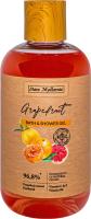 Гель для душа Stara Mydlarnia Grapefruit Bath&Shower Gel (250мл) -