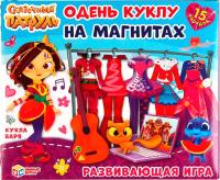 Развивающая игра Умные игры Одень куклу. Сказочный патруль. Кукла Варя / 4680013714376 -