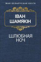 Книга Попурри Шлюбная ноч (Шамякiн I.) -