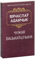 Книга Попурри Чужая бацькаўшчына (Адамчык В.) -